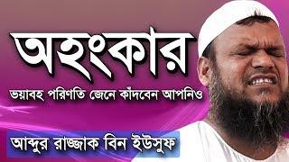 Bangla Waz | Ohongkar | Abdur Razzak bin Yousuf | Jumar Khutba | Free Bangla Waz | Bangla Mahfil