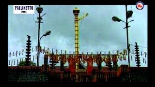 Lokaveeram |  Pallikkettu | Hindu Ayyappa Devotional Video Songs