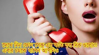 ফোন সেক্স করছেন শুনলে অবাক হবেন কি ঘটতে চলছে আপনার জীবনে||কী ভাবে রক্ষা পাবেন ||Latest Bangla News