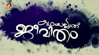 Kathayallithu Jeevitham | Mini & Aneesh Case | Episode 03 | 30th Mar 2018