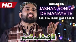 JASHAN SOHNE DE MANAYE TE - QARI SHAHID MEHMOOD QADRI - OFFICIAL HD VIDEO
