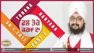 ਫਲ ਤੇਰੇ ਕਰਮਾਂ ਦਾ   Phal Tere Karma Da   Tohana   Haryana   30.1.2017   Part 2/2   Dhadrianwale
