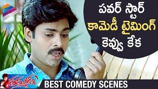 Pawan Kalyan BEST COMEDY Scene | Thammudu Telugu Movie | Ali | Telugu Filmnagar | #Agnyaathavaasi