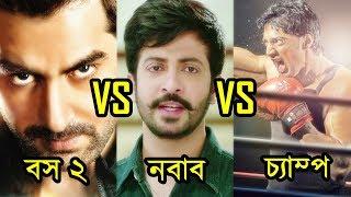 কোন মুভির ট্রেইলার ছিল সেরা ও সবচেয়ে জনপ্রিয়?? | Shakib Khan Nabab vs Jeet Boss 2 vs Dev Champ