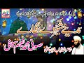 Medinay Shaher Day Nizaaray Nahi Buldhay