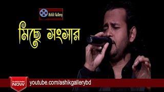 মিছে সংসারের সংসারী / আশিক I Mise Songsarer Songsari I Ashik I Bangla Song
