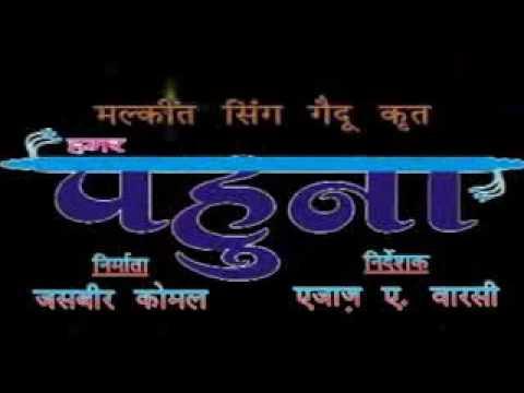 Xxx Mp4 पहुना छतीसगढी फिल्म गीत संगीत जसबीर कोमल 3gp Sex