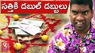 Bithiri Sathi Makes Rice Pulling | Funny Conversation With Savitri | Teenmaar News | V6 News