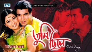 Tumi Chile | Ma Babar Shopno | Manna | Apuy Biswas | Bangla Movie Song | FULL HD