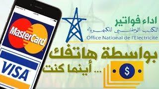للمغاربة اداء فواتير الكهرباء من الأنترنت