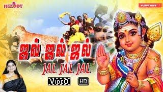 Jal Jal Jal | Murugan Songs | Tamil Devotional Songs | Mahanthi Shobana - ஜல் ஜல் ஜல்
