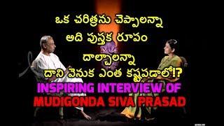 ఒక చారిత్రక నవల రాయాలంటే ఎన్ని కష్టాలు ? Mudigonda Siva Prasad | Cheppalani Vundi | BT |