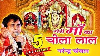 Meri Maa Ka Chola Lal | Narendra Chanchal | Full Video | New Released | Navratri Special Bhajans