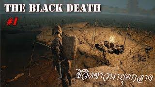 The Black Death ไทย - ชีวิตชาวนายุคกลาง #1