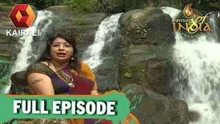 Flavours of India: Mannira  Waterfalls, Adavi   | 13th January 2018 | Full Episode