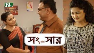 Bangla Natok Songsar (সংসার) l Episode 13 l Nisho, Nadia, Aparna, Moushumi Hamid l Drama & Telefilm