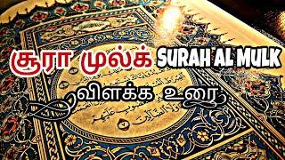 சூரா முல்க் விளக்க உரை | Surah Al Mulk