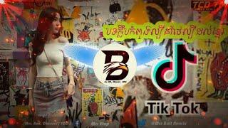 បទកំពុងល្បីក្នុង Tik Tok  កម្មពីបុព្វេ Remix 2019  Kham Pi Bope By Mrr Thea [TCD]😍