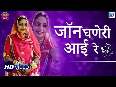 Xxx Mp4 Geeta Goswami Latest Vivah Geet जॉन घणेरी आई रे HD VIDEO Rajasthani Vivah Geet RDC Rajasthani 3gp Sex