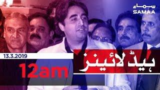 Samaa Headlines - 12AM - 13 March 2019