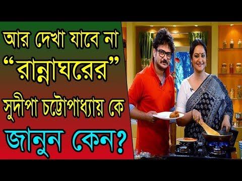 Xxx Mp4 টেলিপর্দার 'রান্নাঘরে' আর দেখা যাবে না সুদীপাকে।জানুন কেন Rannaghor Actress Sudipa Chatterjee News 3gp Sex