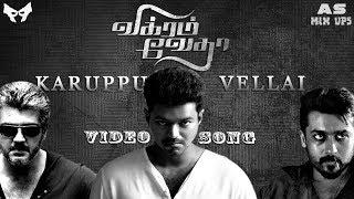 Vikram Vedha - Karuppu Vellai Song - Vijay | Ajith | Suriya Version