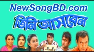Bangla Commedy Natok -(Tine Asben) - || Ft Mosarof Korim || HD 1080p