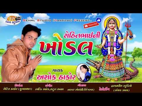 Jaya chale khodal raj re....Ashok Thakor ll New song.. 2018 (Nehal studio)