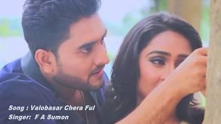 Eid Music Video_Valobasa Chera Ful_ভালবাসা ছেড়া ফুল_2017