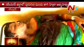 Love Failure Leads to End of Hijra Life in Karimnagar District || NTV