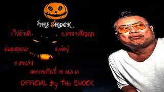 The Shock เดอะช็อค รวมเรื่องเล่า ออกอากาศ 19 พฤษภาคม 61 The Shock