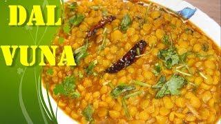 রেস্টুরেন্ট ষ্টাইল ডাল ভুনা রেসিপি | Dal Vuna Recipe | Split Chickpea Curry Recipe | Cholar Dal Vuna