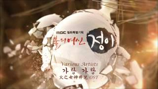 Garang Garang- Korean Drama'The Godess of Fire, Jeong-Yi' Title Music
