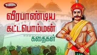 Veerapandiya Kattabomman Stories In Tamil For Kids | Tamilnadu Freedom Fighters