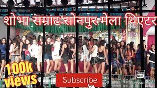 shobha samrat theater sonpur mela arkestra dance 2017