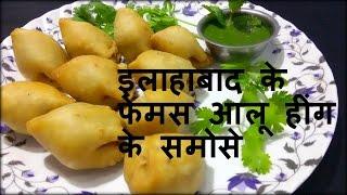 Samosa Recipe-Chatpata and Spicy Samosa-How to Make Samosa Step by Step-Allahabadi Samosa Recipe