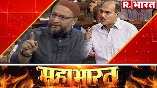 नागरिकता बिल का विरोध, विपक्ष की पाकिस्तानी सोच? Mahabharat। Republic Bharat