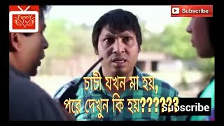 Bangla comedy natok 2017😅😆😇💘 ফাটা ফাটি হাসির নাটক