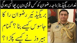 Who Is Brig Raja Rizwan ? Gumnam Heroes Nay Raja Rizwan Ko Kaisay Pakra