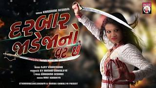 Darbar Jadejano Vat Chhe    Karishma Deshani    Latest Gujarati Dj Song 2017