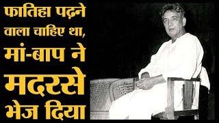 Kaifi Azmi Biography  वो शायर जिसने Kar Chale Hum Fida लिखा। Haqeeqat