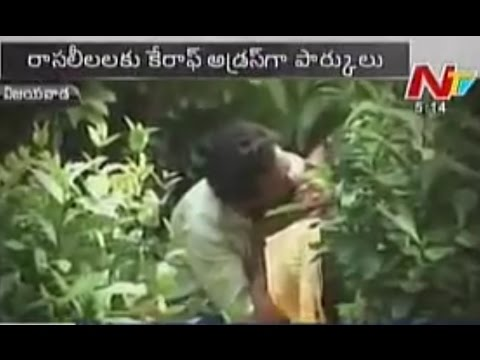 Public Parks Turned As Romantic Spots In Vijayawada NTV