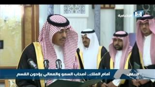 وزير الثقافة والإعلام يؤدي القسم أمام خادم الحرمين الشريفين