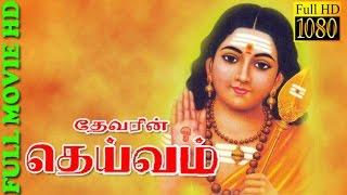 Tamil Full Movie HD | Deivam | Gemini,K.R.Vijaya,Muthuraman | Super Hit Movie