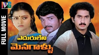 Eduruleni Monagallu Telugu Full Movie | Suman | Bhanupriya | Telugu Hit Movies | Indian Video Guru