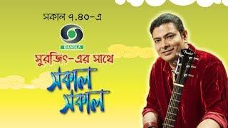 Sakal Sakal with Surojit - Everyday at 7:40AM on DD Bangla