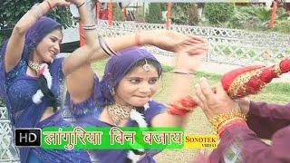 Languriya Been Bajay || लांगुरिया बीन बजाय || Hits Rasiya By Ramdhan Gujjar