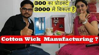 Cotton Wick Making 300 का प्रोडक्ट 3000 में बिकता है