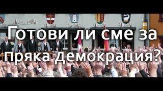 Искаме ли Пряка Демокрация в България?