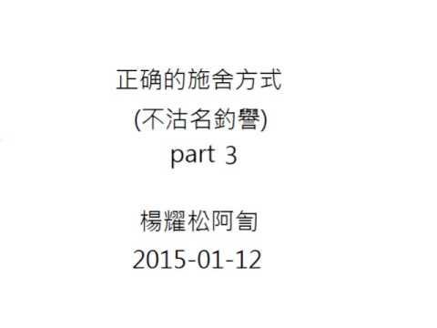 2015/01/12 楊耀松阿訇